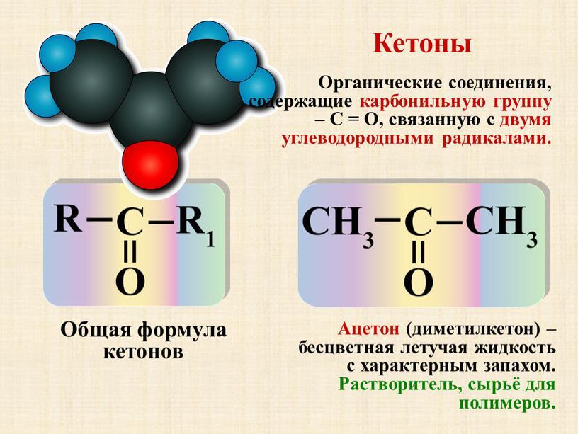 Кетоны Общая формула кетонов Ацетон (диметилкетон) – бесцветная летучая жидкость с характерным запахом