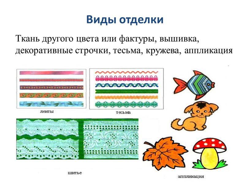 Виды отделки Ткань другого цвета или фактуры, вышивка, декоративные строчки, тесьма, кружева, аппликация
