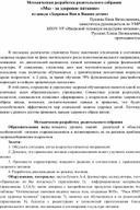 """Методическая разработка родительского собрания """"Мы- за здоровое питание"""""""