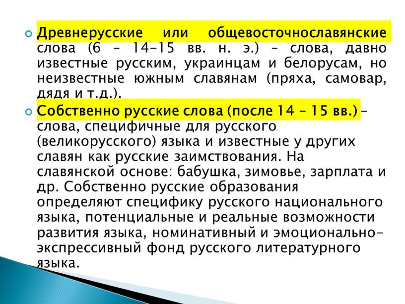 Древнерусские или общевосточнославянские слова (6 – 14-15 вв