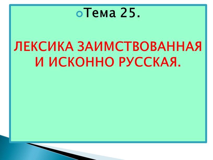 Тема 25. ЛЕКСИКА ЗАИМСТВОВАННАЯ