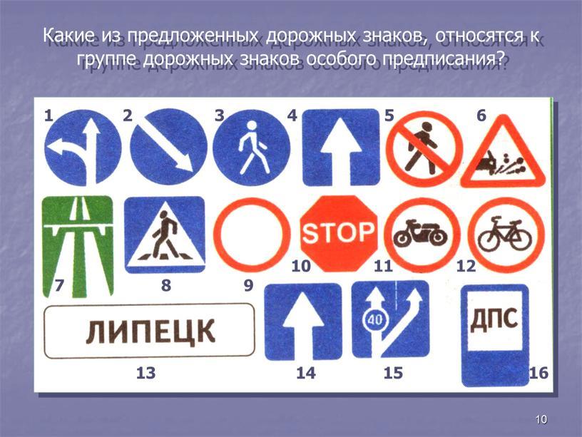 Какие из предложенных дорожных знаков, относятся к группе дорожных знаков особого предписания? 1 2 3 4 5 6 7 8 9 10 11 12 13…