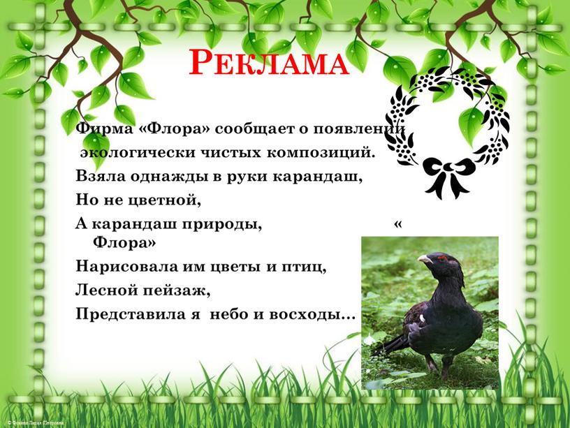 Реклама Фирма «Флора» сообщает о появлении экологически чистых композиций