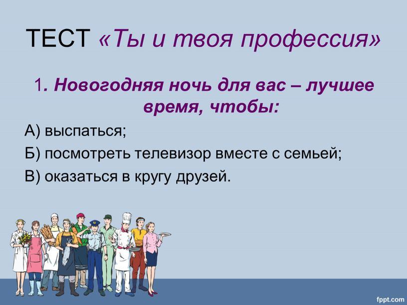 ТЕСТ «Ты и твоя профессия» 1