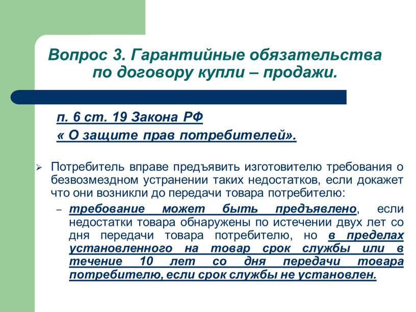 Вопрос 3. Гарантийные обязательства по договору купли – продажи