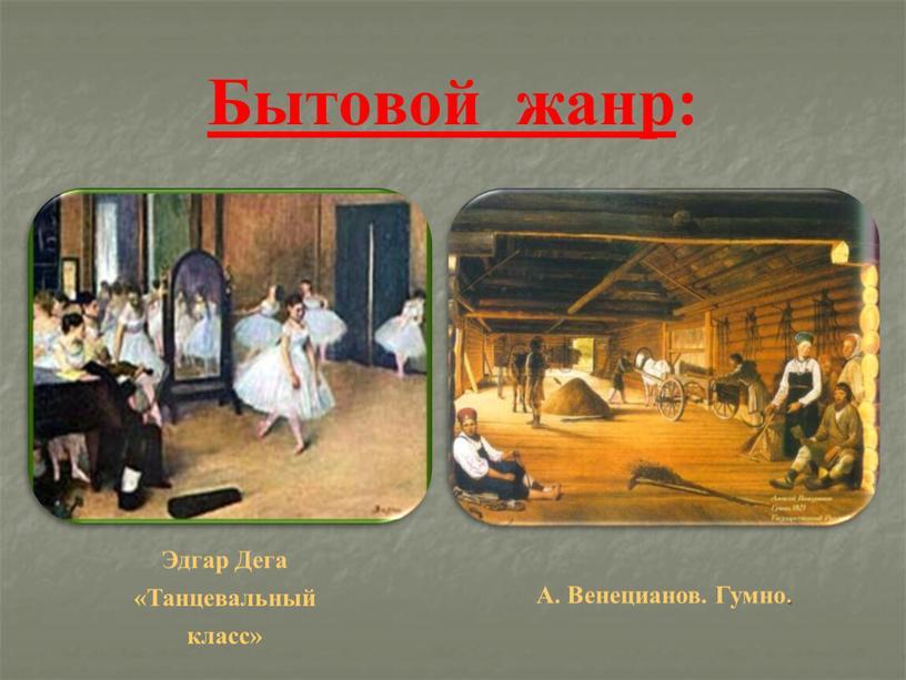 Бытовой жанр : Эдгар Дега «Танцевальный класс»