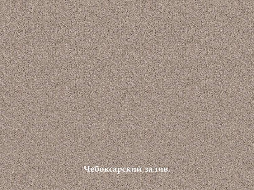 Чебоксарский залив.