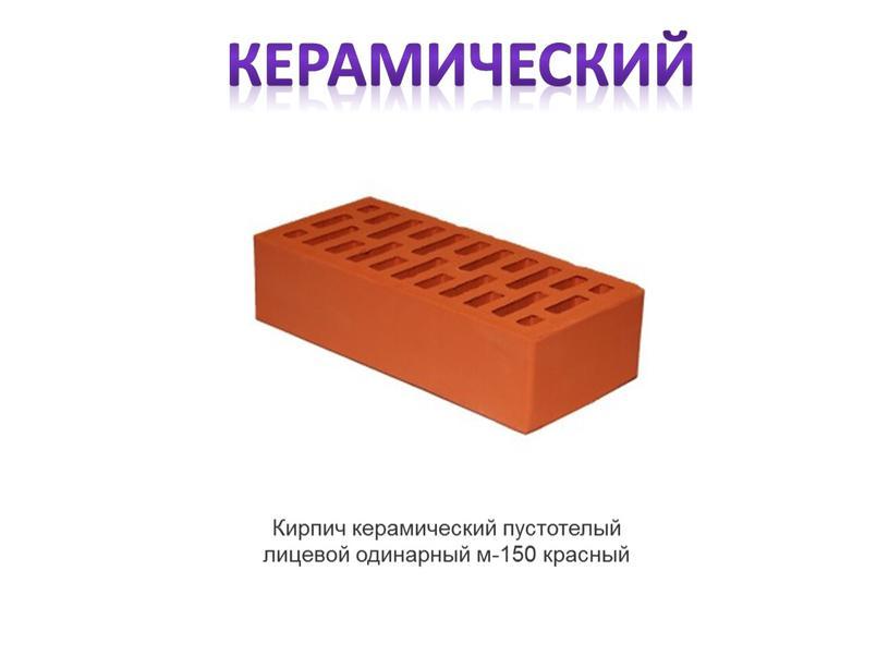 Кирпич керамический пустотелый лицевой одинарный м-150 красный