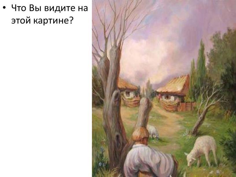Что Вы видите на этой картине?