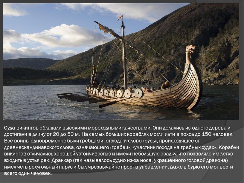 Суда викингов обладали высокими мореходными качествами