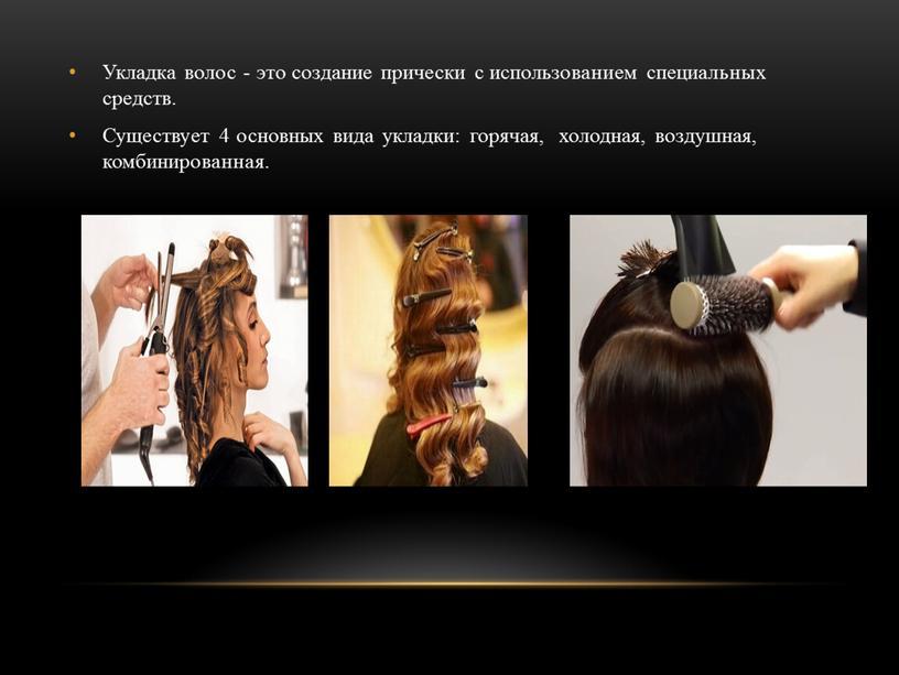 Укладка волос - это создание прически с использованием специальных средств