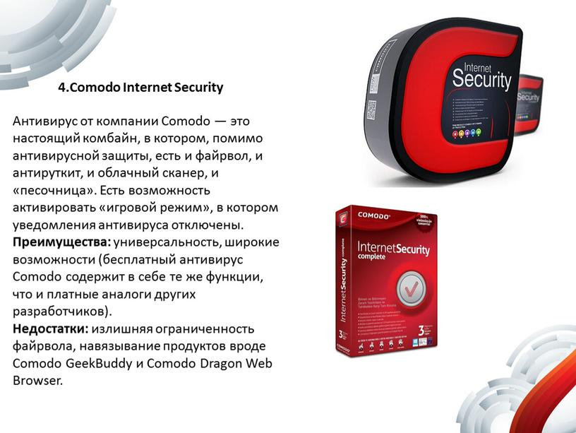 Comodo Internet Security Антивирус от компании