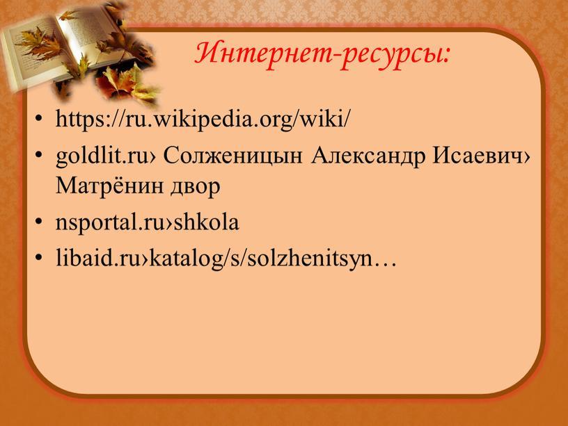Интернет-ресурсы: https://ru.wikipedia