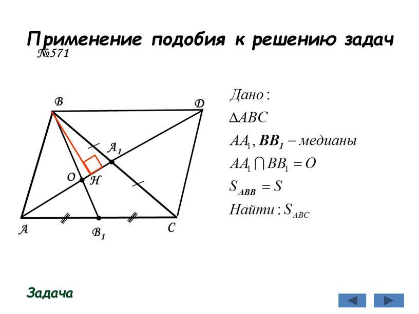 Применение подобия к решению задач №571