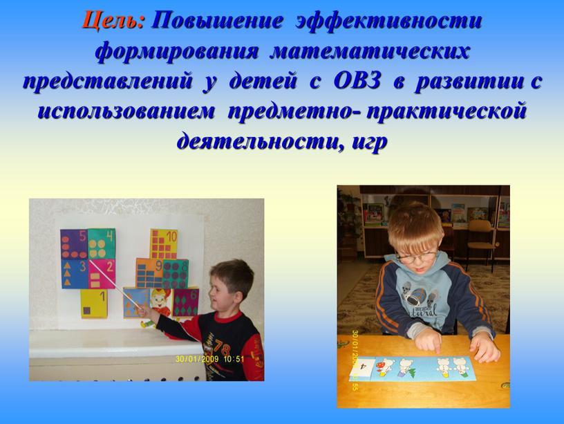 Цель: Повышение эффективности формирования математических представлений у детей с