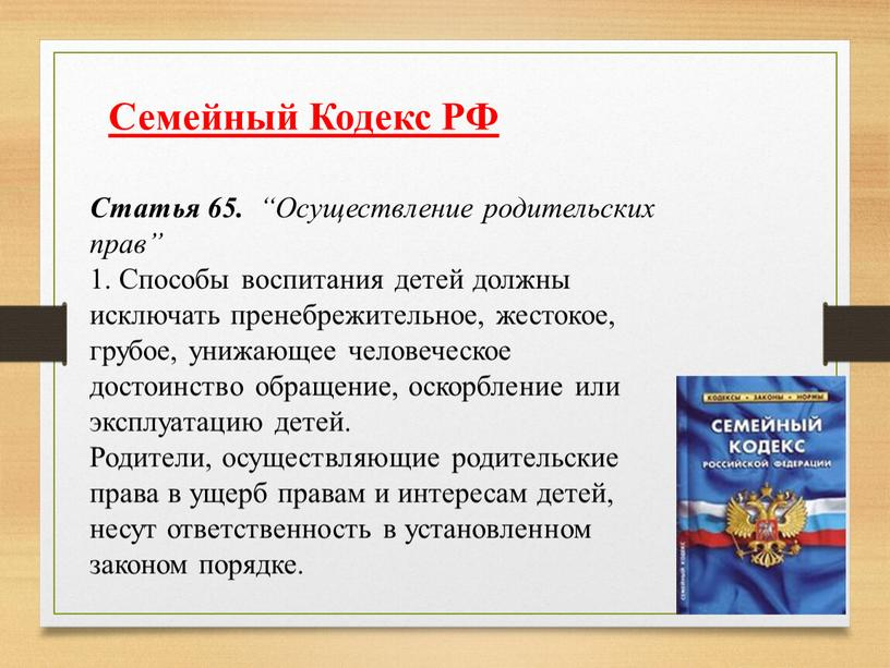 """Семейный Кодекс РФ Статья 65. """"Осуществление родительских прав"""" 1"""