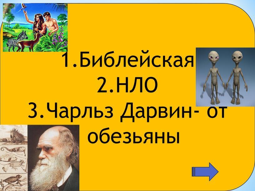 Библейская НЛО Чарльз Дарвин- от обезьяны