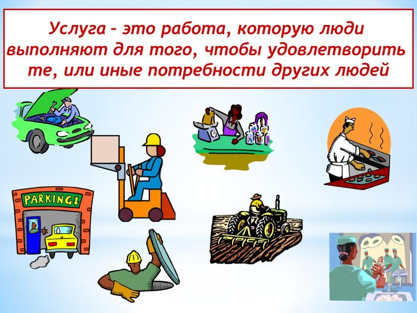 Услуга – это работа, которую люди выполняют для того, чтобы удовлетворить те, или иные потребности других людей