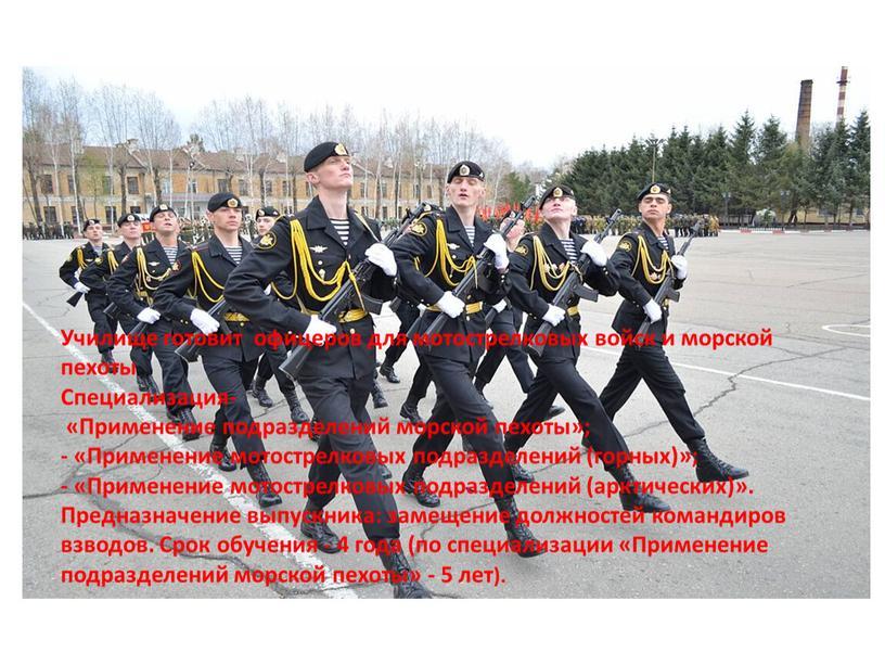 Училище готовит офицеров для мотострелковых войск и морской пехоты