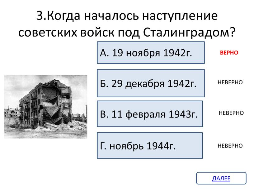 Когда началось наступление советских войск под