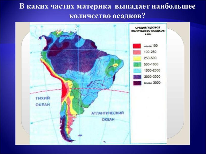 В каких частях материка выпадает наибольшее количество осадков?