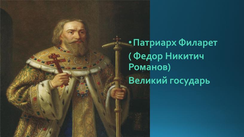 Патриарх Филарет ( Федор Никитич
