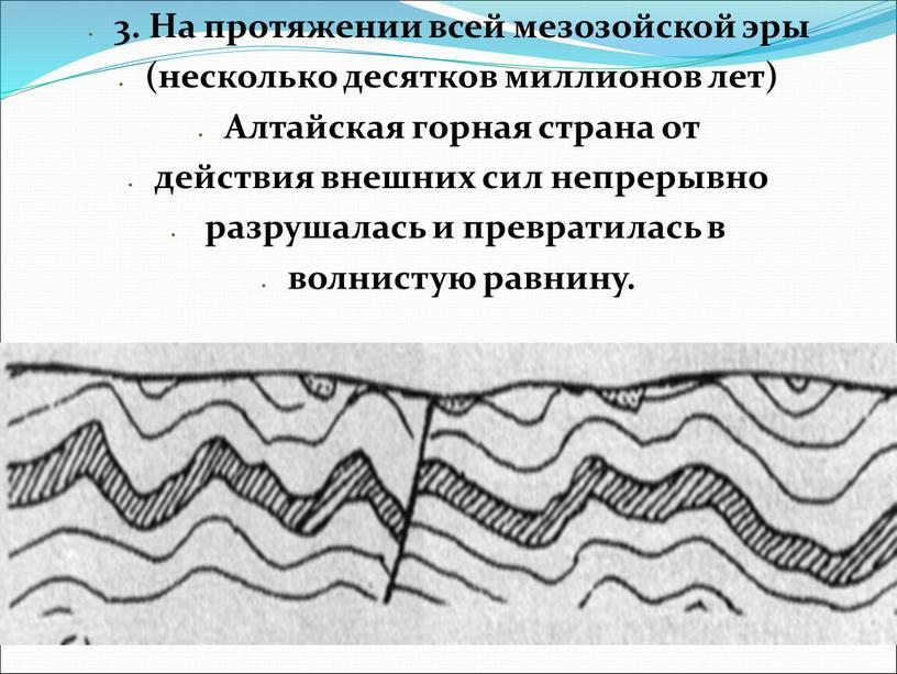 На протяжении всей мезозойской эры (несколько десятков миллионов лет)