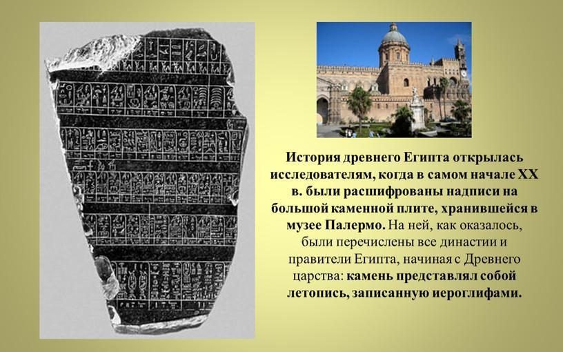 История древнего Египта открылась исследователям, когда в самом начале