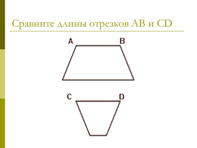 Сравните длины отрезков AB и CD