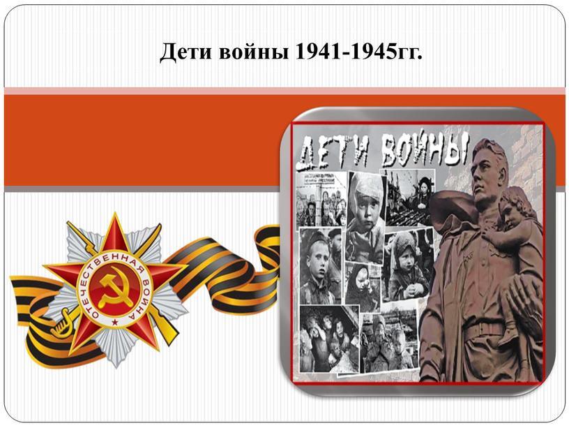 Дети войны 1941-1945гг.