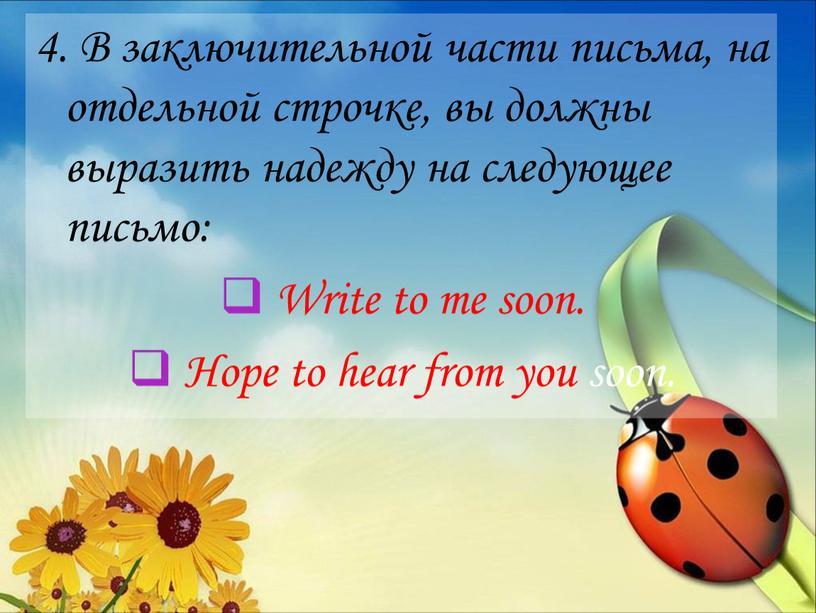 В заключительной части письма, на отдельной строчке, вы должны выразить надежду на следующее письмо: