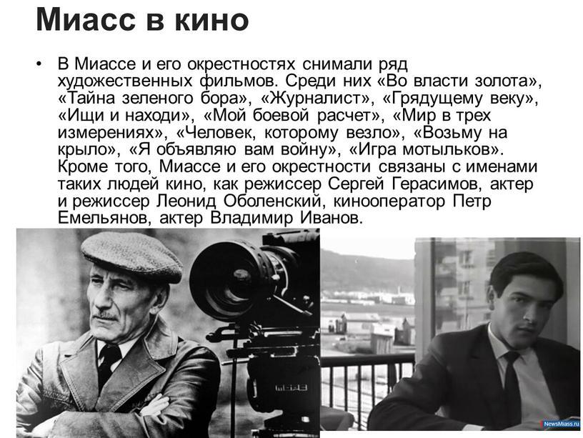Миасс в кино В Миассе и его окрестностях снимали ряд художественных фильмов