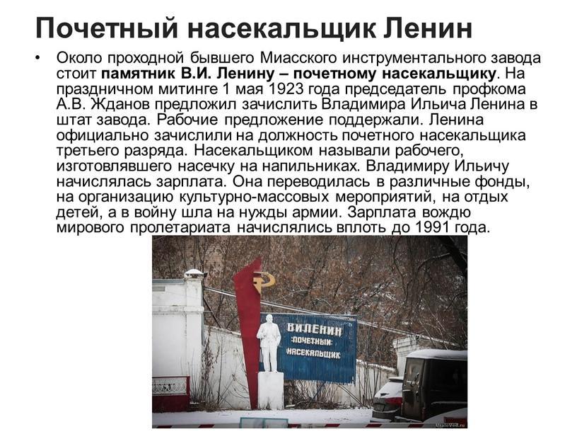 Почетный насекальщик Ленин Около проходной бывшего