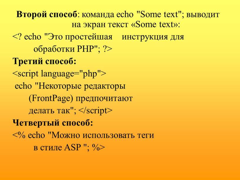 """Второй способ : команда echo """"Some text""""; выводит на экран текст «Some text»: обработки"""