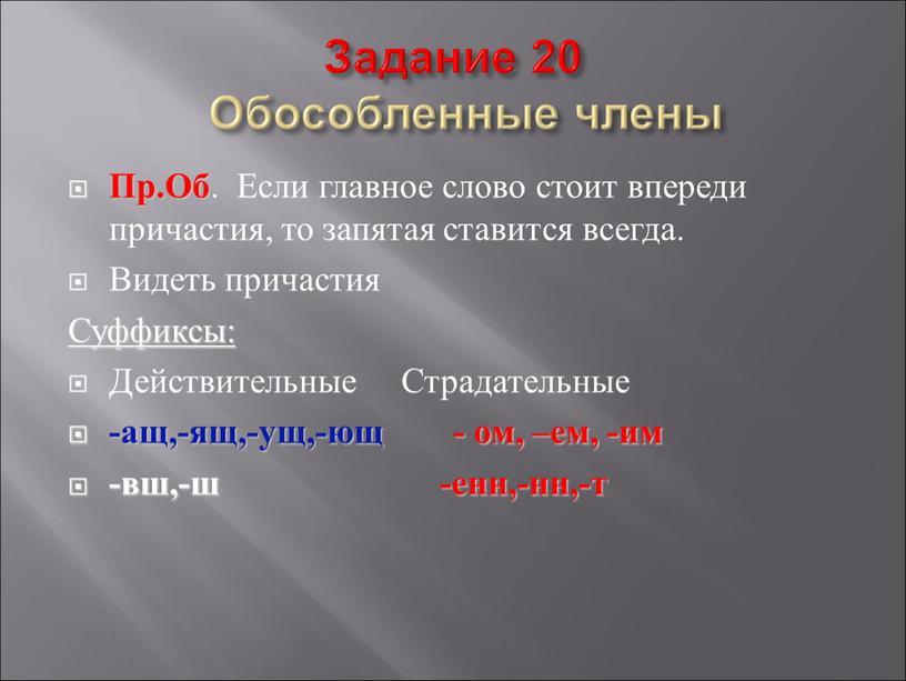Задание 20 Обособленные члены
