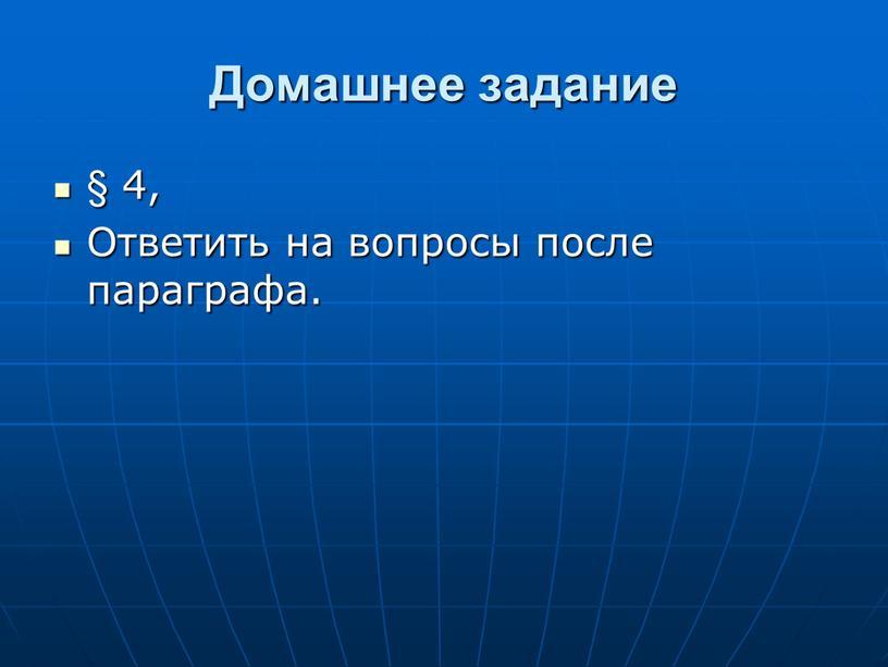 Домашнее задание § 4, Ответить на вопросы после параграфа