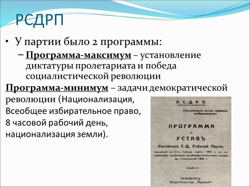 РСДРП У партии было 2 программы: