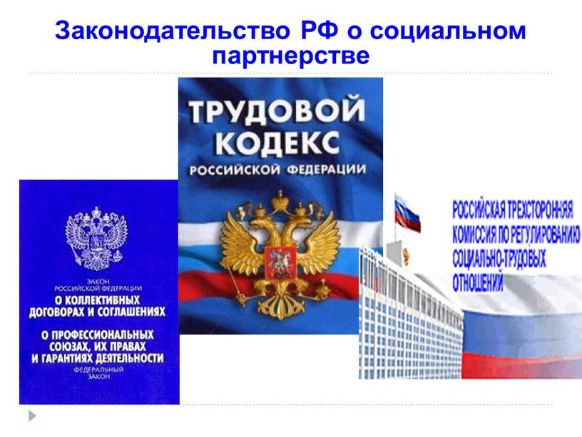 Законодательство РФ о социальном партнерстве