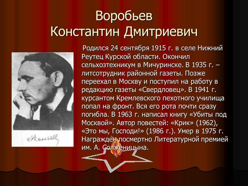 Воробьев Константин Дмитриевич