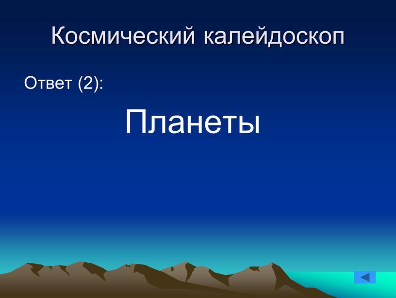 Космический калейдоскоп Ответ (2):