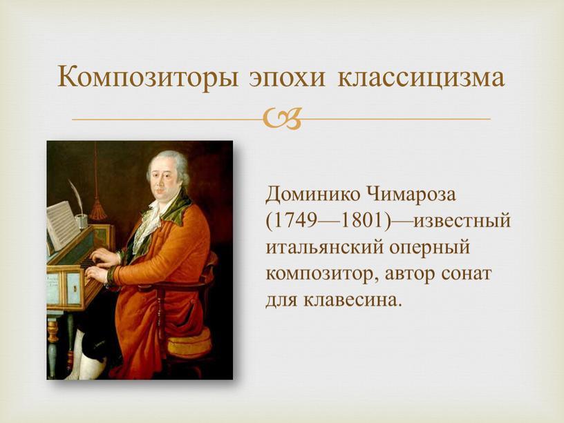 Композиторы эпохи классицизма Доминико
