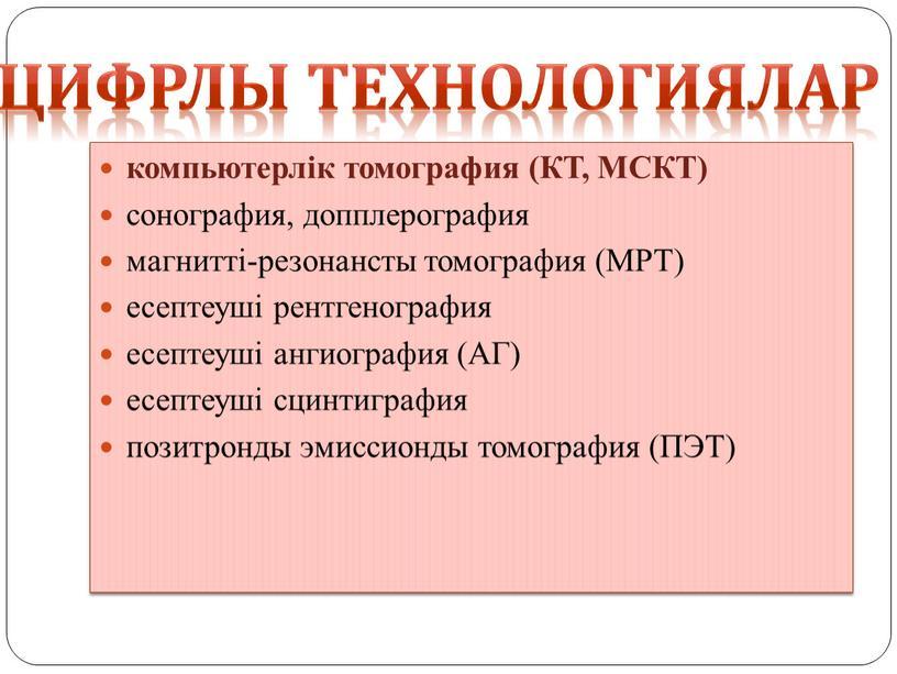 КТ, МСКТ) сонография, допплерография магнитті-резонансты томография (МРТ) есептеуші рентгенография есептеуші ангиография (АГ) есептеуші сцинтиграфия позитронды эмиссионды томография (ПЭТ)