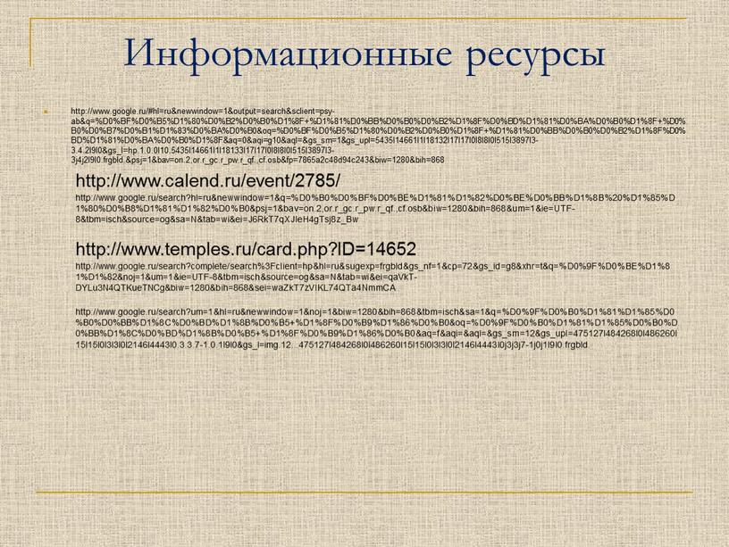 Информационные ресурсы http://www
