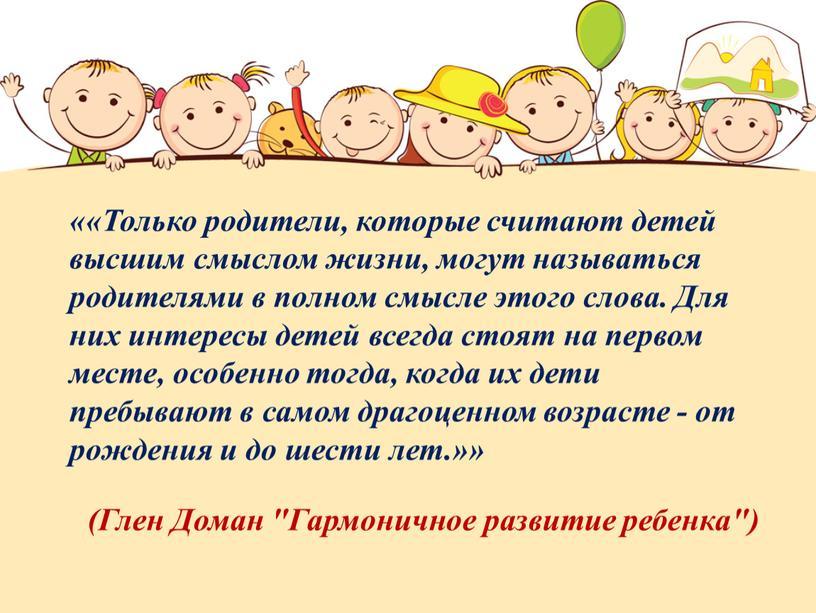 Только родители, которые считают детей высшим смыслом жизни, могут называться родителями в полном смысле этого слова