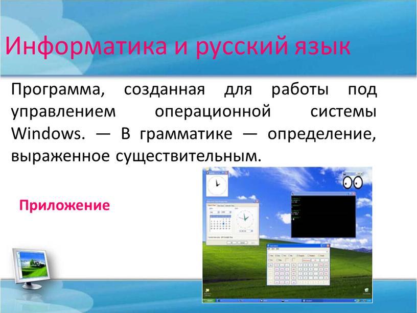 Информатика и русский язык Программа, созданная для работы под управлением операционной системы