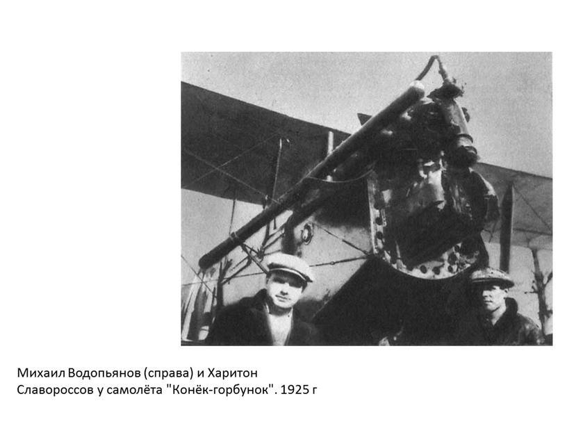 Михаил Водопьянов (справа) и Харитон