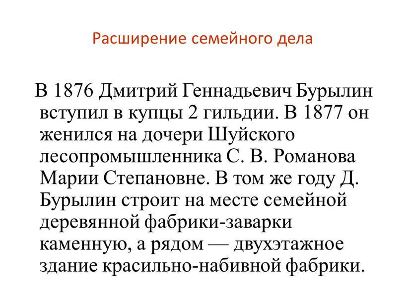 Расширение семейного дела В 1876