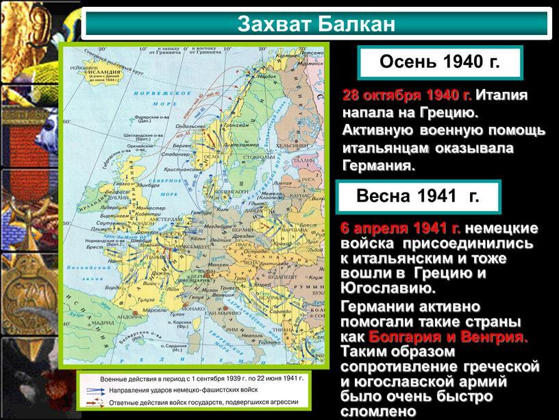 Захват Балкан Осень 1940 г. 28 октября 1940 г