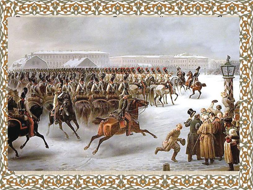 Воспользовавшись обстановкой междуцарствия, 14 (26) декабря 1825 года офицеры вывели на