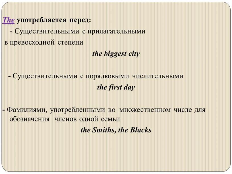 The употребляется перед: - Существительными с прилагательными в превосходной степени the biggest city -